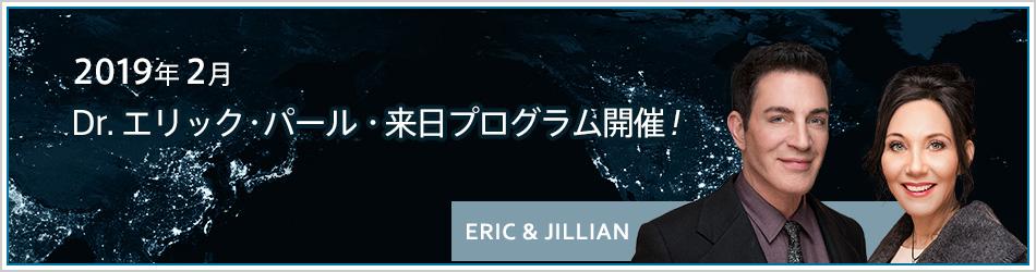Dr. エリック・パール ・来日プログラム開催!