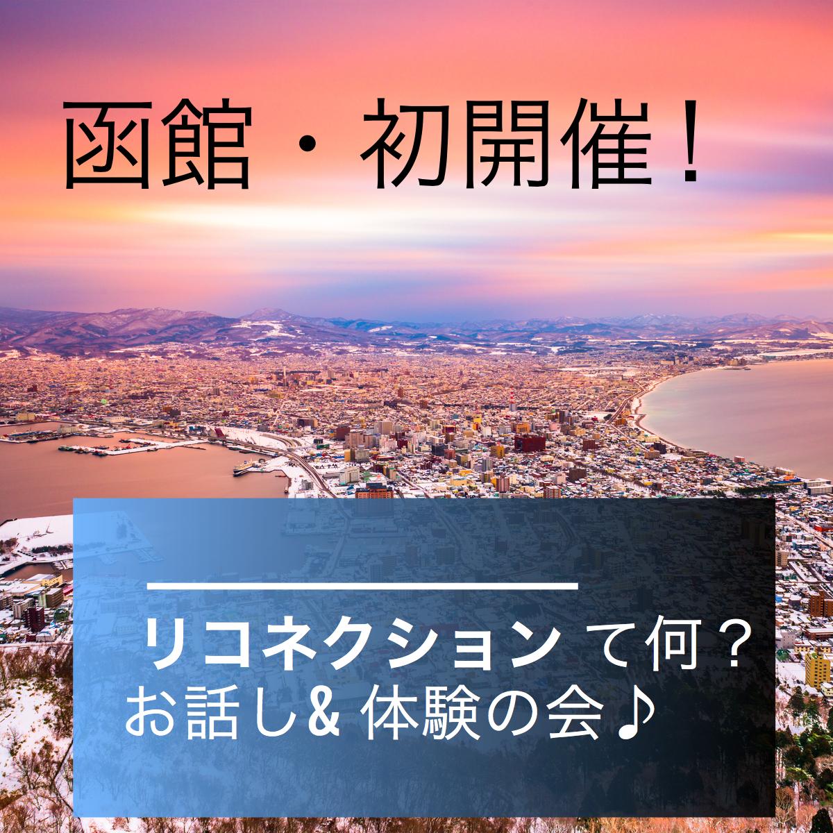 函館 リコネクション