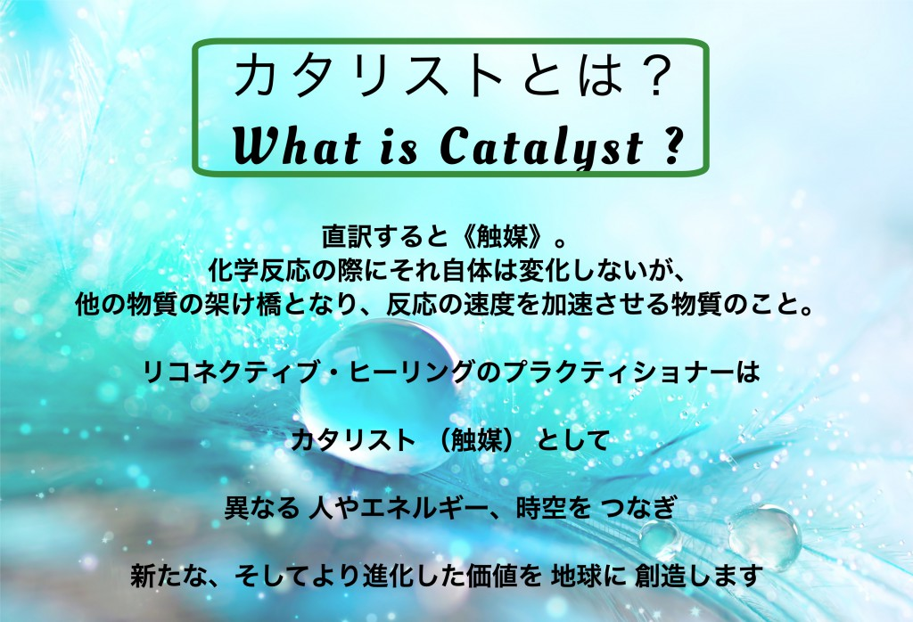 what is catalyst?