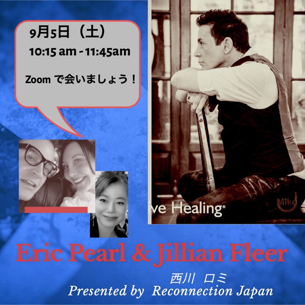 エリックパール日本zoom セミナー