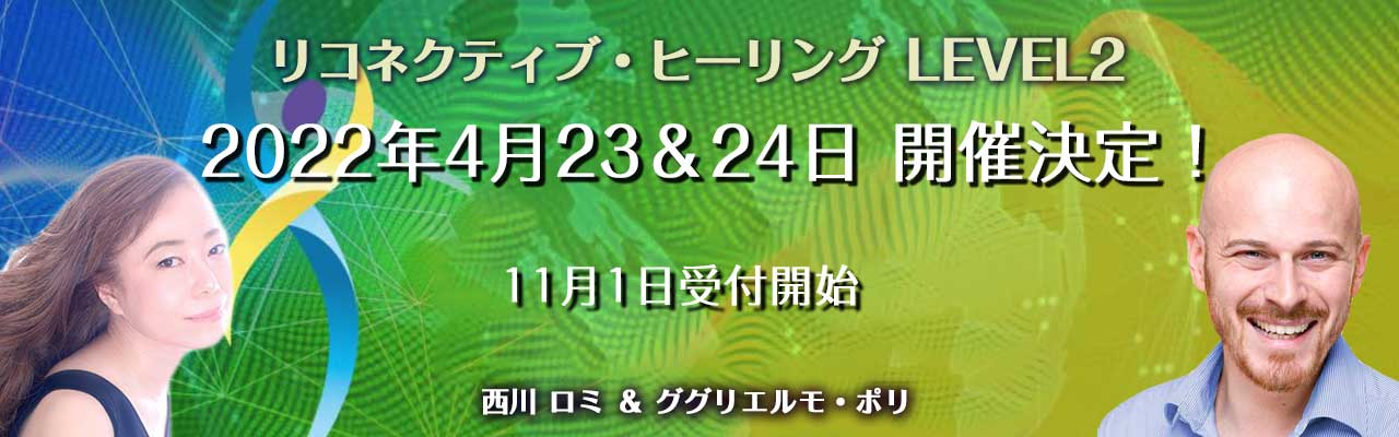 レベル2 カタリスト 2021年秋開催予定!
